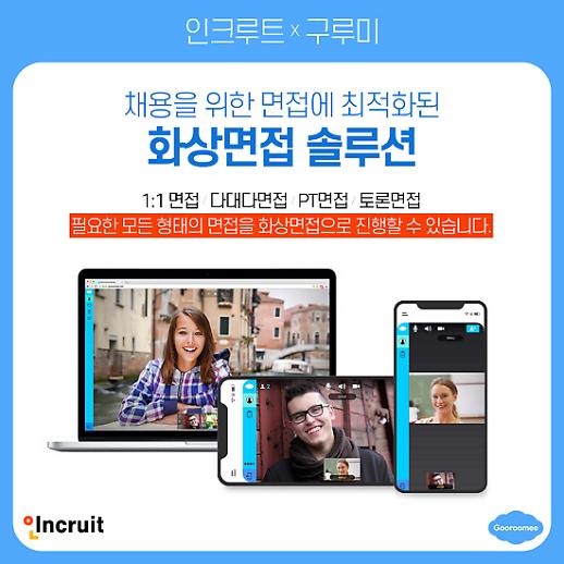 인크루트, 구루미와 '화상면접 솔루션' 제공