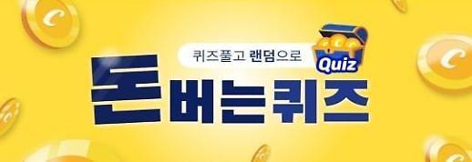 엘리뷰 자동 롤러 고데기 캐시워크 정답공개