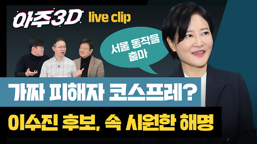 [영상/아주3D] 사법농단 피해자 코스프레? 서울 동작을 이수진 더불어민주당 후보의 속 시원한 해명