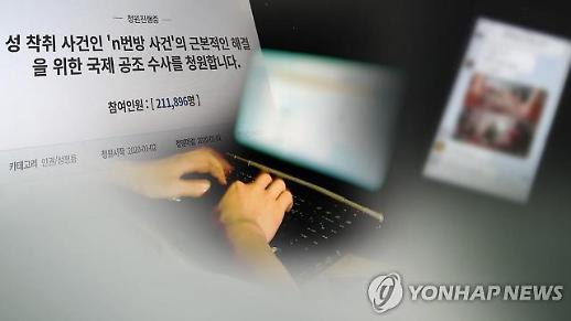 'n번방 모방한 2n번방 운영자 로리대장태범 범행 인정…미성년자 성착취물 유포
