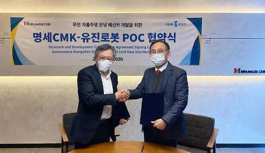 유진로봇‧명세 CMK, '자율주행 배선카' 개발 MOU 체결