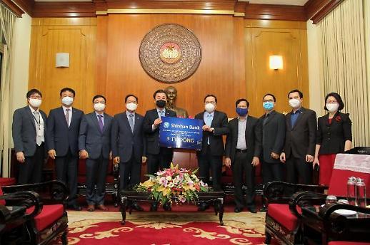 신한은행, 베트남에 통큰 기부로 코로나 극복 응원