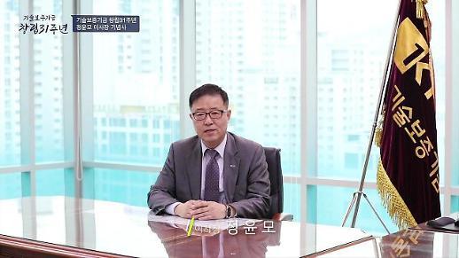 """기보 창립 31주년...정윤모 이사장 """"벤처 4대 강국 실현 주도"""""""