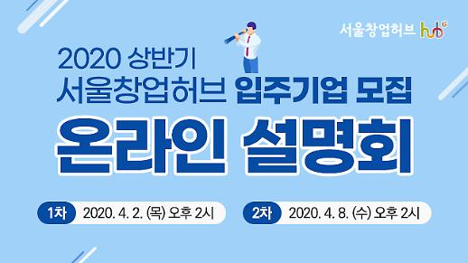 서울창업허브, 입주기업 설명회 온라인 진행