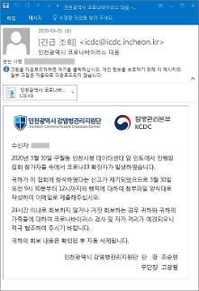 코로나19 감염병관리지원단 사칭 악성코드 유포... 이용자 주의 당부