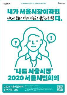 코로나 이후 서울…서울시민 3000명 토론으로 구상한다