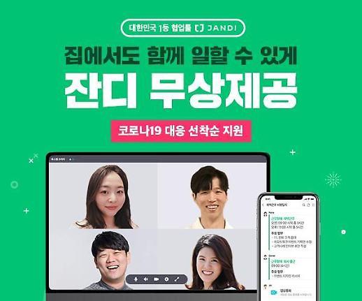 토스랩, 코로나19 대응 클라우드서비스 우선지원사업 선정