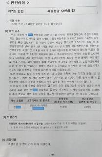 서울시 서초 래미안 원베일리 조합, 불공정행위 시정하라