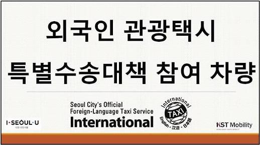 서울시, 인천공항 입국자 전용 외국인관광택시 투입