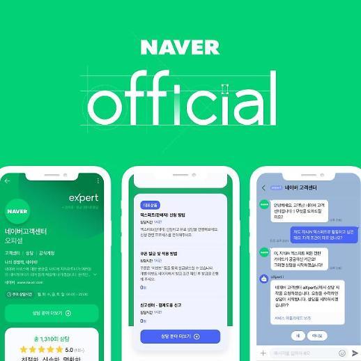 네이버, 온라인 상담 플랫폼 '엑스퍼트 오피셜' 론칭
