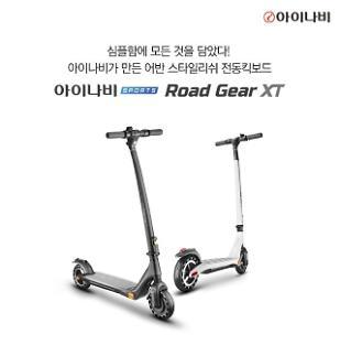 팅크웨어, 12.5㎏ 경량 전동 킥보드 아이나비 스포츠 로드기어 XT 출시