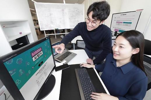 KT, 제2의 코로나19 위기 막을 대국민 AI 공모전 개최