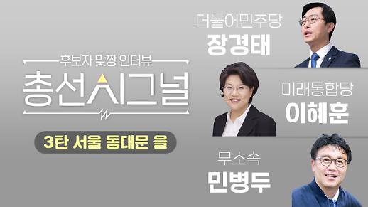 [맞짱인터뷰/영상] 서울 동대문을 여권 후보 단일화 가능할까? 장경태, 이혜훈, 민병두 세 후보에게 물었다
