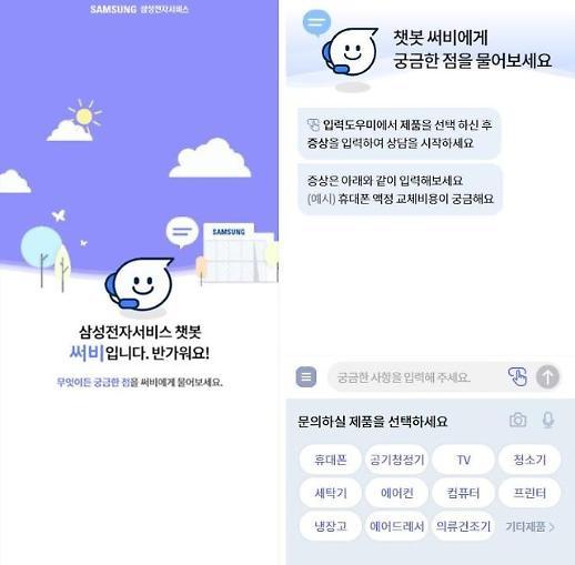 삼성전자서비스, 인공지능 채팅 상담 챗봇 도입