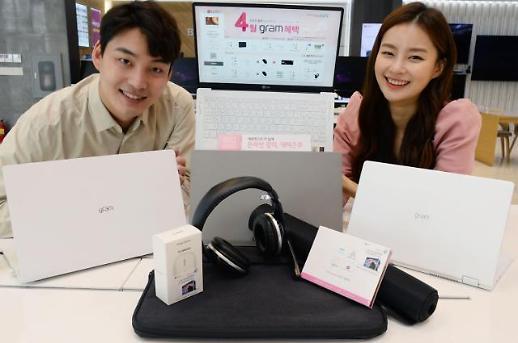 LG 그램 4월 구매 고객에 온라인 강의에 유용한 사은품 증정