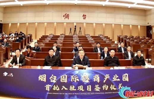 옌타이 국제투자유치 산단 가동식 개최 [중국 옌타이를 알다(453)]