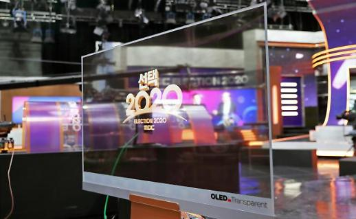 LG디스플레이, MBC 총선 방송서 투명 OLED 선보인다