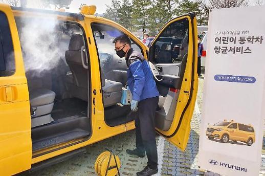 현대차, 내달 15일까지 어린이 통학차량에 무상 항균 서비스