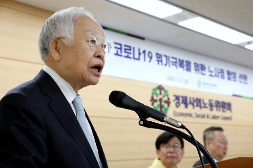 경총, 제32회 한국노사협력대상 시상식 개최…대기업 대상에 파리크라상