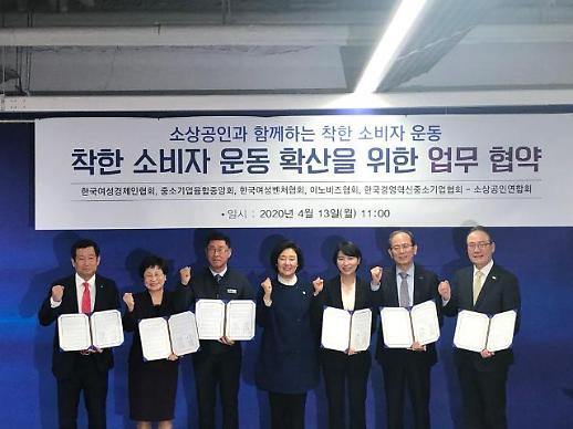 소공연·중기단체 맞손…코로나19 피해 소상공인 돕는 착한 소비자운동 업무협약