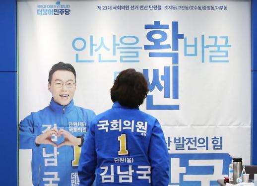 與지도부, 여성비하 팟캐 김남국 논란에 정도가 심하지 않아
