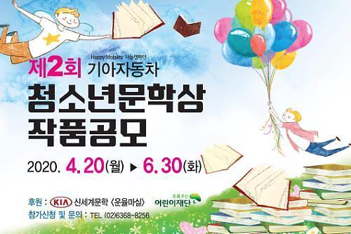 기아차, 제2회 청소년 문학상 작품 공모..금상 70만원