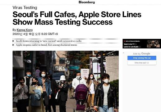 블룸버그 활기 넘치는 서울의 뉴노멀…다른 국가들과 대조