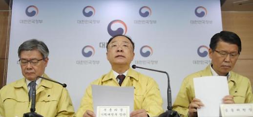 홍남기 부총리 위기관리대책회의, 비상경제 중대본으로 전환