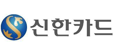 신한카드, 1.5%대 금리로 해외 ABS 발행 성공