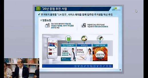 LH, 코로나19 이후 새로운 주거생활서비스 모색 위한 포럼 개최