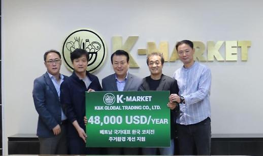K마켓, 베트남 내 한국 코치진에게 거주 지원