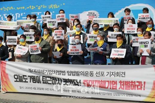 [포토] 중대재해기업처벌법 입법발의운동 선포 기자회견