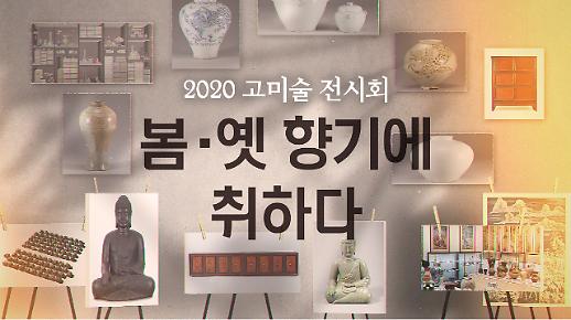 [영상] 연휴 봄나들이, 다보성갤러리에서 고미술 전시회 어떠세요?