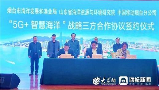 옌타이시, 5G 스마트해양 시스템 구축한다 [중국 옌타이를 알다(459)]