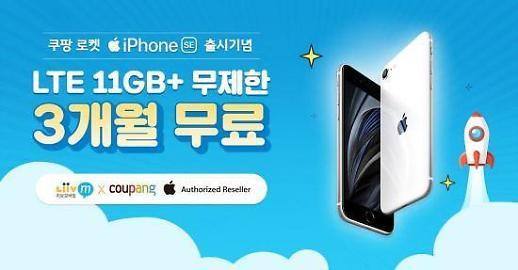 국민은행 리브엠, 아이폰 SE 출시기념 LTE 무제한 3개월 무료