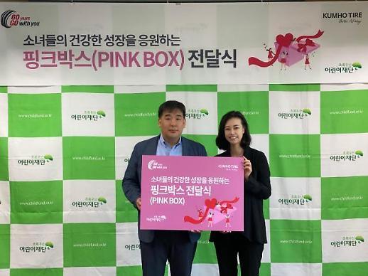 금호타이어, 여성 청소년 대상 핑크박스 지원사업 실시