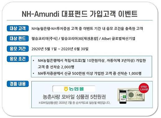 NH-Amundi자산운용, NH농협은행·NH투자증권 고객 대상 추천펀드 가입 이벤트 진행