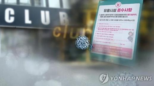 이태원發 코로나에 서울시 유흥주점 긴급 영업 금지..위반시 엄중 처벌