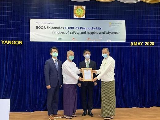 SK에너지·트레이딩인터내셔널, 미얀마에 코로나19 진단키트 4천개 기부