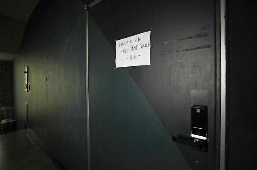 [포토] 이태원 클럽 확진자 2명이 다녀간 블랙수면방 일시 휴업