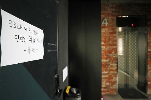 [포토] 굳게 문 닫힌 블랙수면방