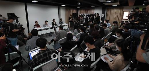 [포토] 정의기억연대, 후원금 논란 기자회견
