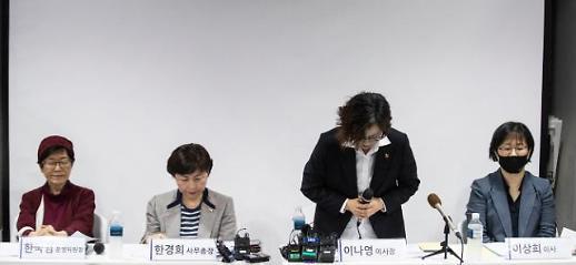 [슬라이드 화보] 후원금 논란 정의기억연대 기자회견
