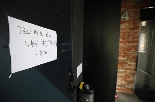 [슬라이드 화보] 문 닫힌 블랙수면방