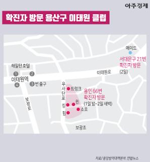 [코로나19] 확진자 다녀간 용산구 이태원 클럽 위치는?