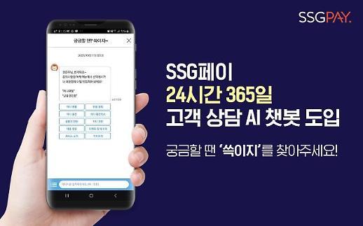 SSG페이, AI 챗봇 도입해 고객 편의성↑