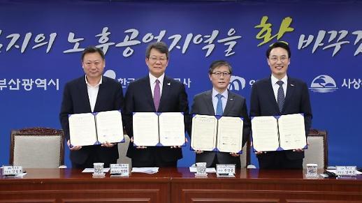 LH, 부산시와 산업혁신구역 시범사업 기본협약 체결