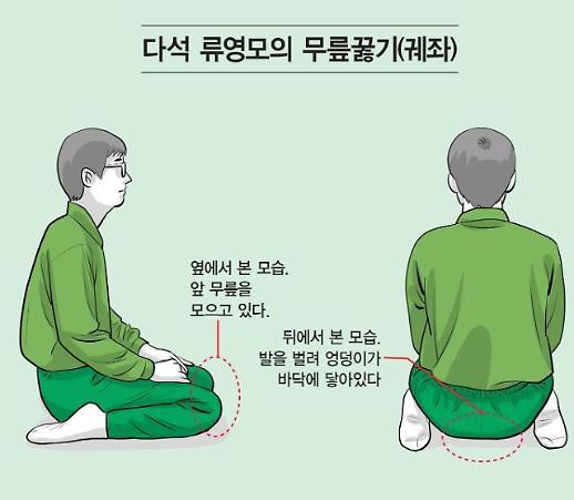 [얼나의 성자 다석 류영모(43)] 새벽3시 냉수마찰과 류영모체조법