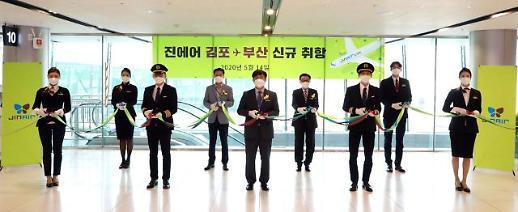 진에어, 김포~부산 노선 취항…국내선 확대에 박차
