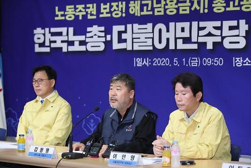 [Post Corona, First Korea!] <3> ②親노동 선언한 巨與…ILO 비준 화약고